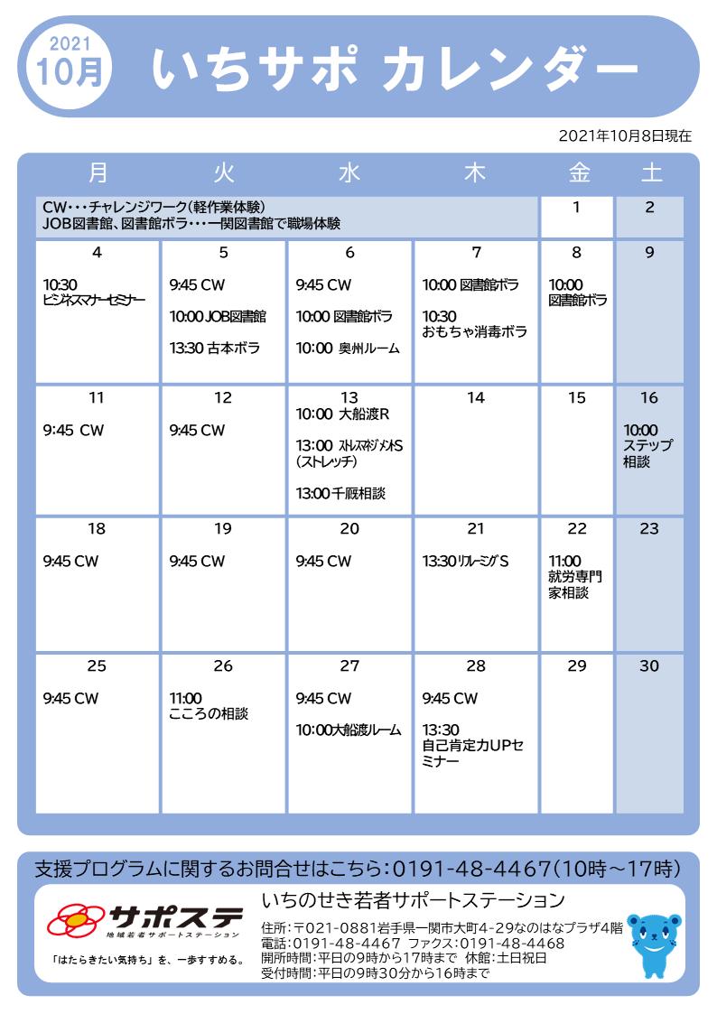 10月_いちさぽカレンダー