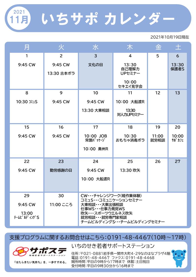 いちサポカレンダー(11月)