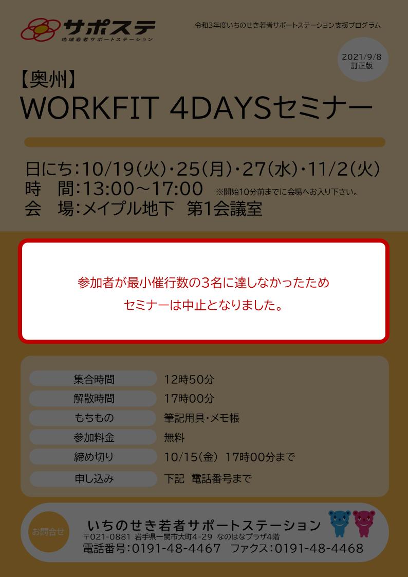 「おうしゅう就職準備4DAYSセミナー」中止のお知らせ