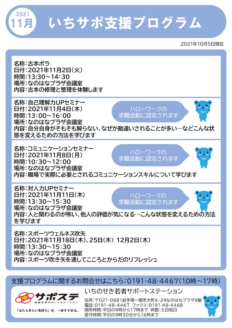 いちサポ支援プログラム(11月)